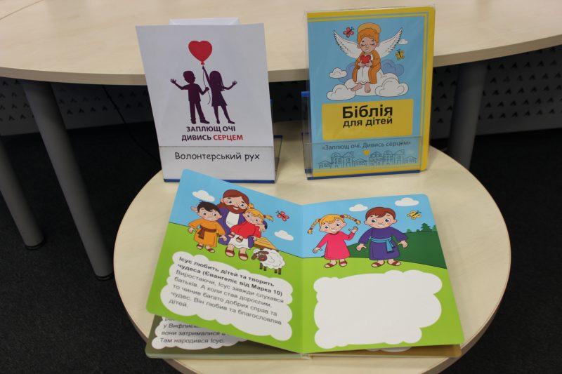 Презентація біблії для незрячих дітей