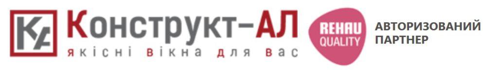 Компанія «Конструкт-АЛ»