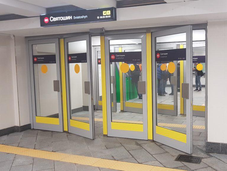 Станція метро «Святошин», вхід