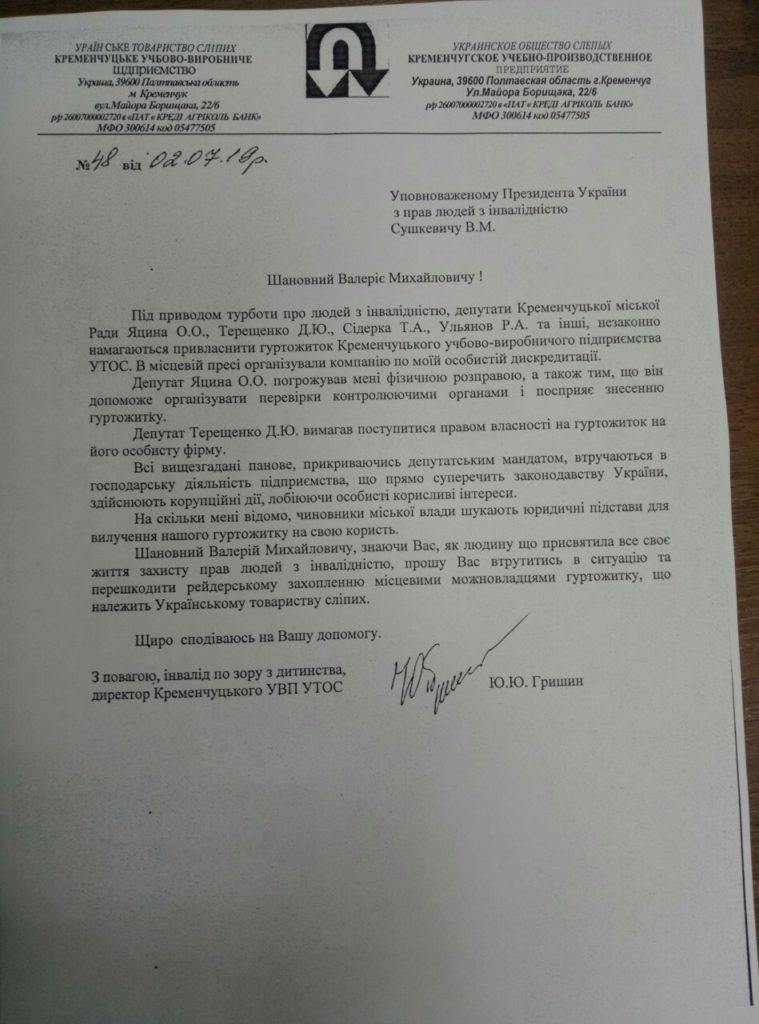 Лист Кременчуцького УВП УТОС до Уповноваженого Президента України
