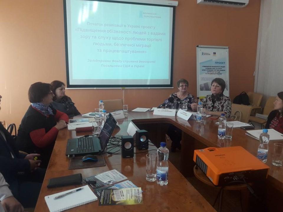 пресконференцію щодо презентації національного проекту «Підвищення обізнаності людей з інвалідністю (з вадами зору та слуху) щодо проблеми торгівлі людьми, безпечної міграції та працевлаштування»