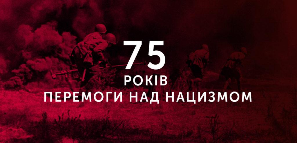 75 років перемоги над нацизмом