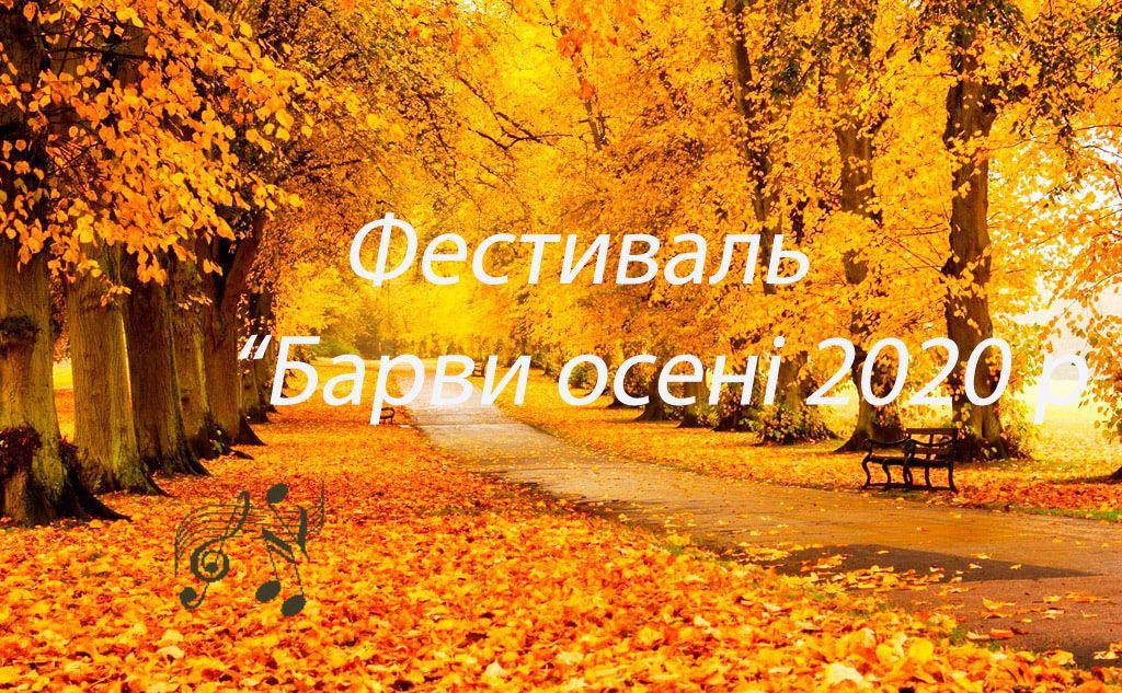 Пісенний фестиваль «Барви осені - 2020» на Волині