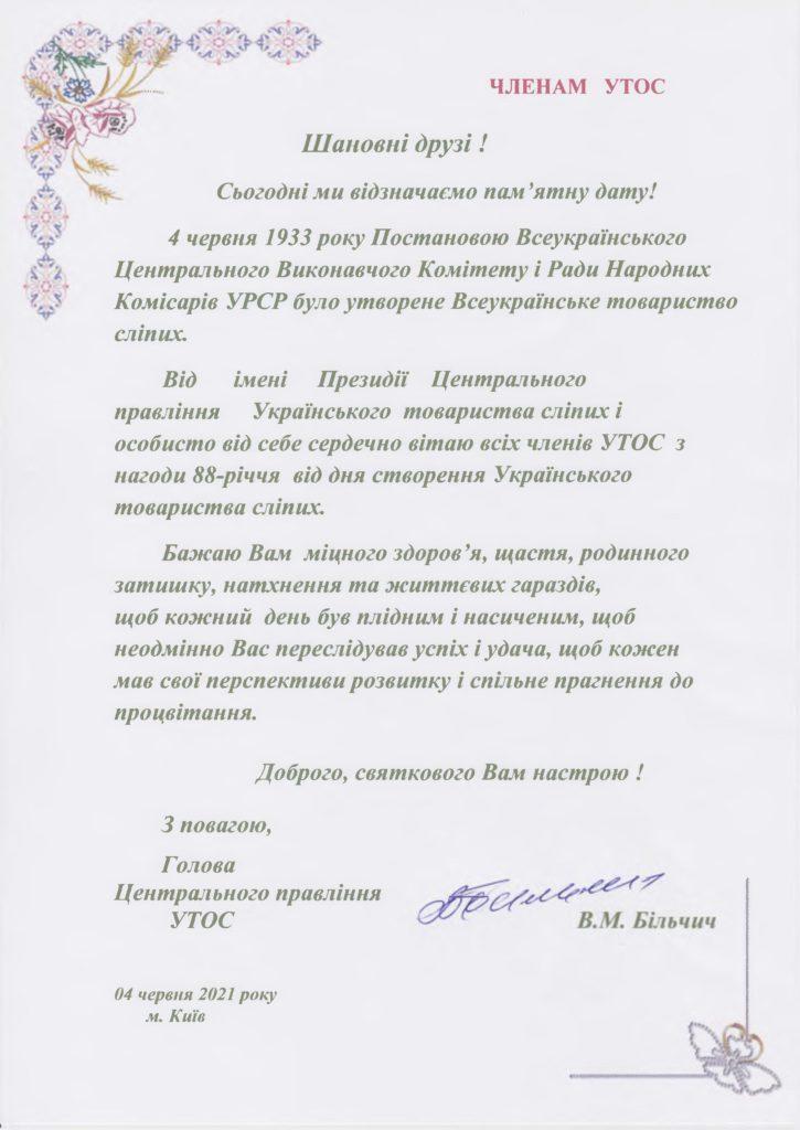 Текст привітання голови ЦП УТОС
